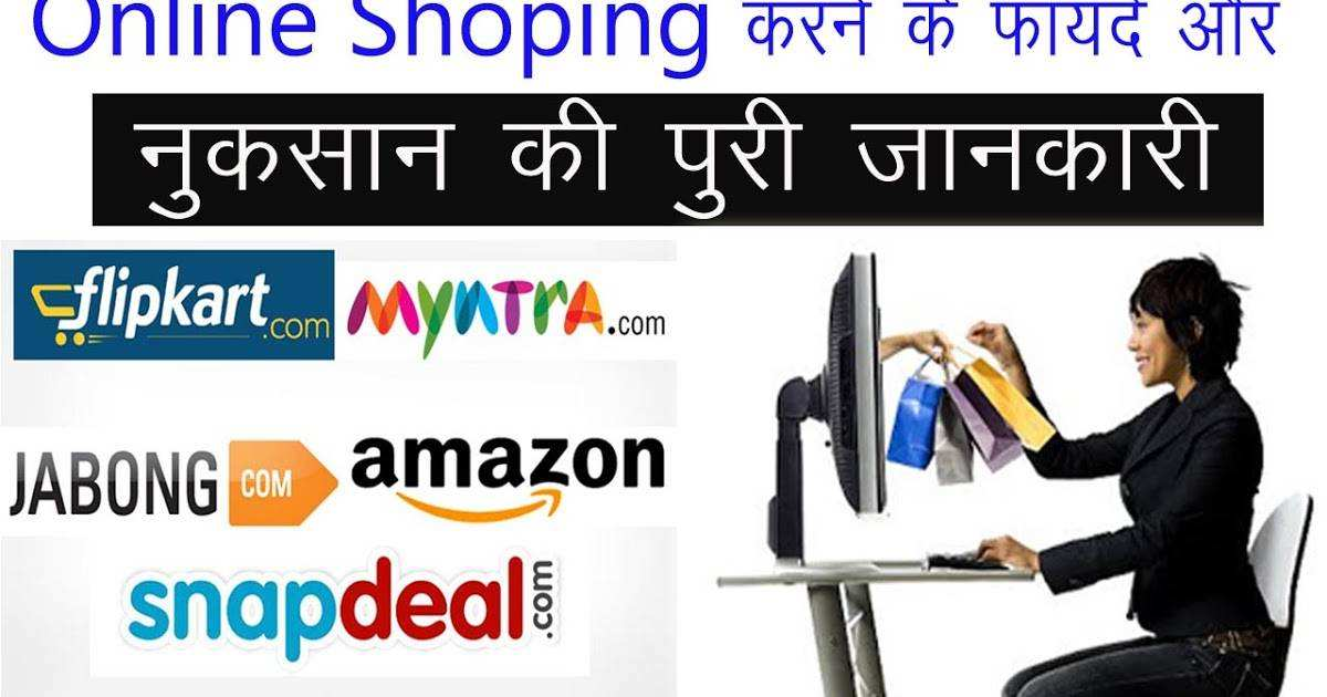 Bad Online Shop Line Shopping Good Bad Ki Puri Jaankari Hindi Me