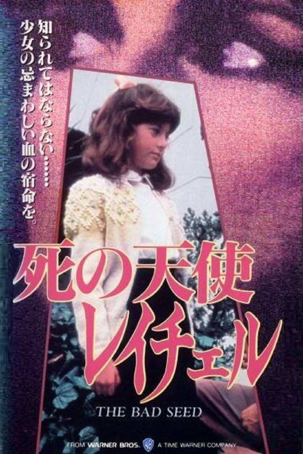 Bad Online Watch the Bad Seed 1985 Free Line